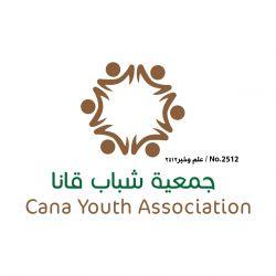 جمعية شباب قانا