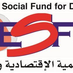 ESFD - job creation - community development - infrastructure - local economies