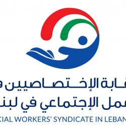 Social Workers' Syndicate in Lebanon