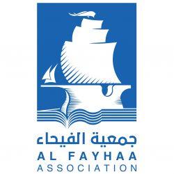 Al-Fayhaa Association