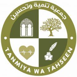 جمعية تنمية وتحسين