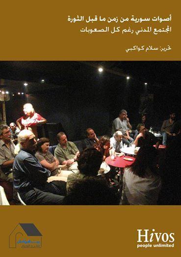أصوات سورية من زمن ما قبل الثورة