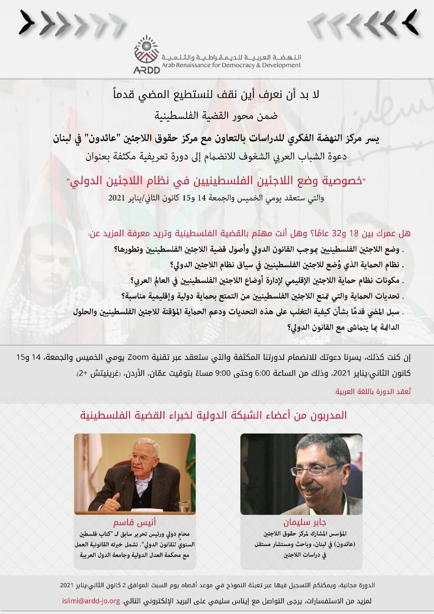 """دورة تعريفية مكثفة """"خصوصية وضع اللاجئين الفلسطينيين في نظام اللاجئين الدولي"""" يومي 14 و15 كانون الثاني/ يناير 2021"""