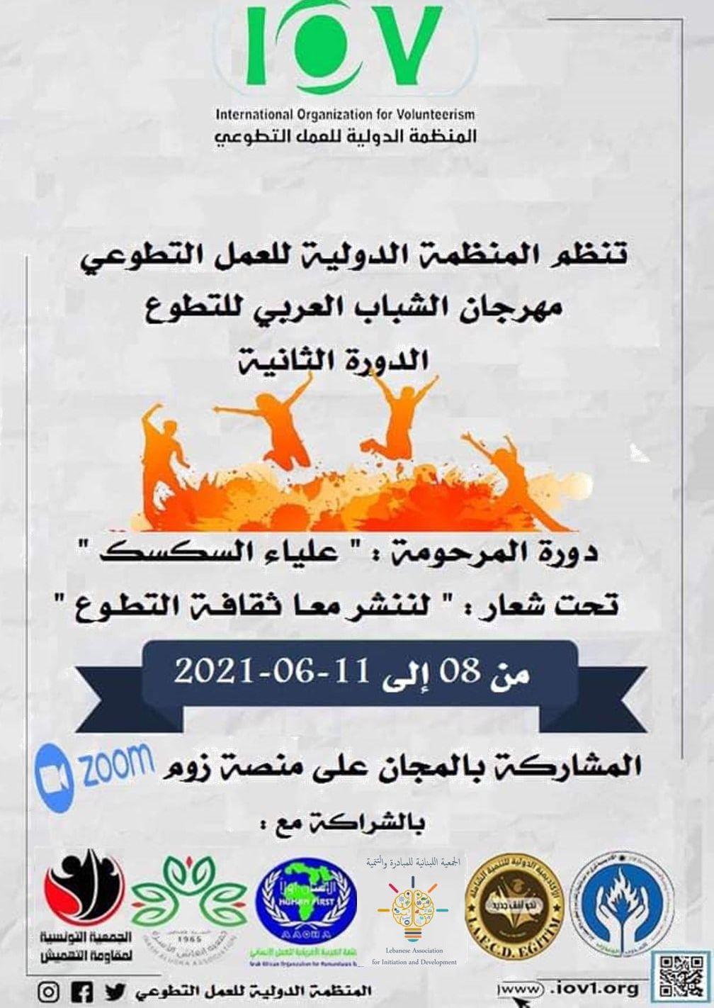 مهرجان الشباب العربي للتطوّع، bader, LAID