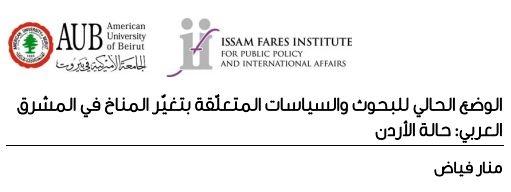 الوضع الحالي للبحوث والسياسات المتعلقة  بتغير المناخ في المشرق العربي: حالة الأردن (نبذة مختصرة)| دراسة فارس