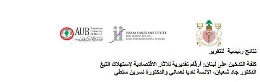 كلفة التدخين على لبنان: أرقام تقديرية للآثار الأقتصادية لإستهلاك التبغ نتائج رئيسية | نتائج رئيسية لبحث فارس