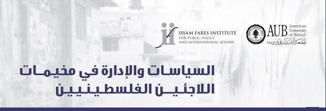 التصدي للظروف المعيشية السيئة لتحسين الصحة في المخيمات الفلسطينية في لبنان   مذكرات للباحثين و صناع القرار #1