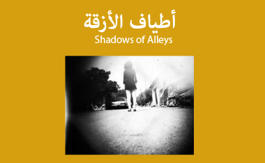 Shadows Of Alleys: My Name Is Maha. I Am 49 Years Old