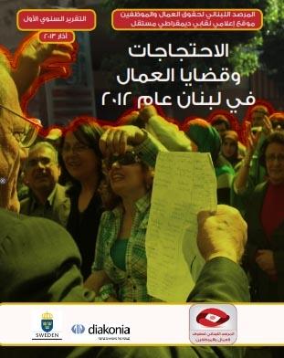 """""""الاحتجاجات وقضايا العمال في لبنان عام 2012: عام نهوض القطاع العام وتعرية الاتحاد العمالي العام"""""""