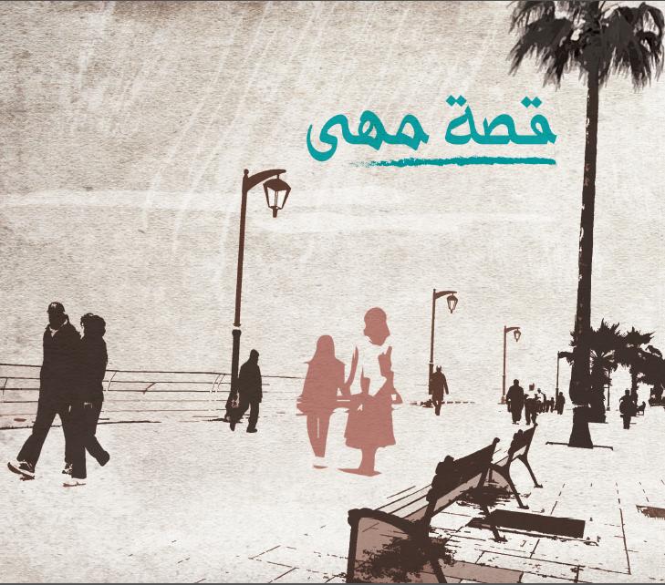 """""""قصة مهى"""": مورد مصوّر حول المواضيع القانونية الأساسيّة المتعلقة بقضايا الحماية من العنف الموجّه ضد النساء والفتيات في لبنان"""