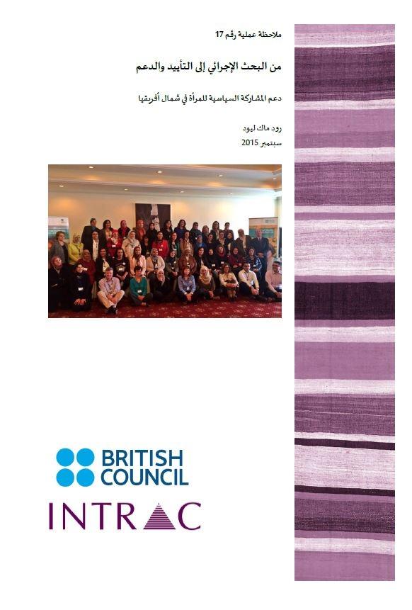 ملاحظة عملية رقم 71. من البحث الإجرائي إلى التأييد والدعم Praxis Note 71: From Action Research To Advocacy. Promoting Women'S Political Participation In North Africa