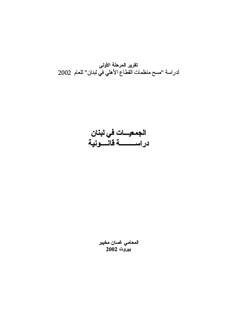 Ngos In Lebanon, A Legal Study By Ghassan Moukhayber, 2002