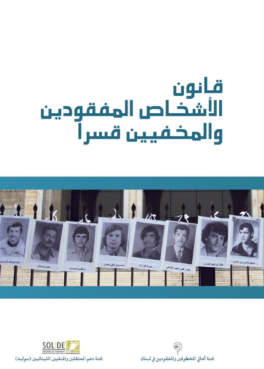Proposed Law On The Kidnapped And Disappeared In Lebanon |اقتراح قانون الاشخاص المفقودين والمخفيين قسراً