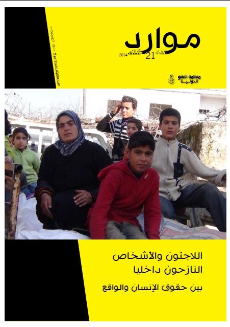 اللاجئون والأشخاص النازحون داخليا بين حقوق الانسان والواقع