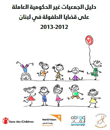 دليل الجمعيات غير الحكومية العاملة على قضايا الطفولة في لبنان
