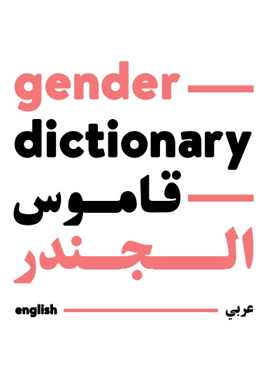 Gender Dictionary-قاموس الجندر