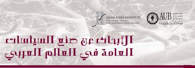 من بغداد إلى بيروت: ربط الابحاث بالسياسات المتعلقة  باللاجئين العراقيين في لبنان   مذكرات للباحثين و صناع القرار #3