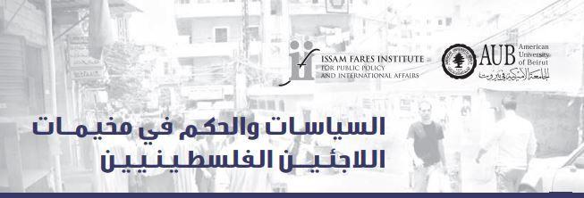 مذكرات للباحثين وصنّاع القرار (2) - المخيمات واللاجئون الفلسطينيون في لبنان:  الأولويات،  والتحديات، والفرص القادمة
