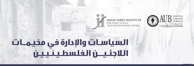 ضعف التعليم، والقيود الاجتماعية-الاقتصادية تهدد الشباب الفلسطيني في لبنان: مخيم برج البراجنة كحالة دراسية | مذكرات للباحثين و صناع القرار #3
