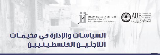إدارة مخيمات اللاجئين الفلسطينيين في المشرق العربي: حوكمات تبحث عن الشرعية | سلسلة أوراق عمل #1