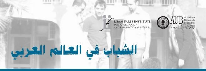 بامكان الشباب أن يصبحوا قادة لهم تأثير في لبنان | مذكرات للباحثين و صناع القرار #3