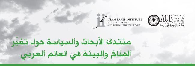 تقرير المنتدى العربي للبيئة والتنمية في مجال المياه لسنة 2010 | مذكرات للباحثين وصناع القرار #6