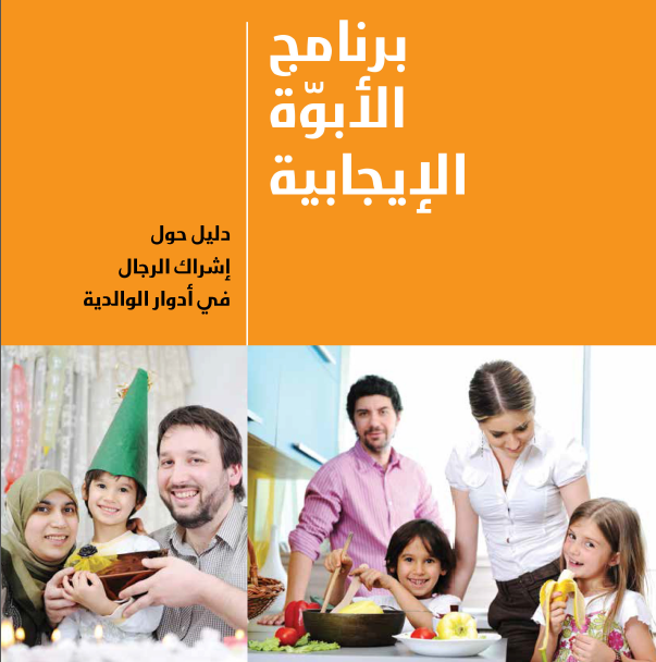 Program P: A Manual For Engaging Men In Fatherhood, Caregiving And Maternal And Child Health