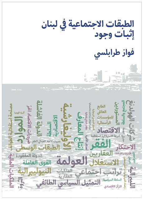 الطبقات الاجتماعية في لبنان: إثبات وجود