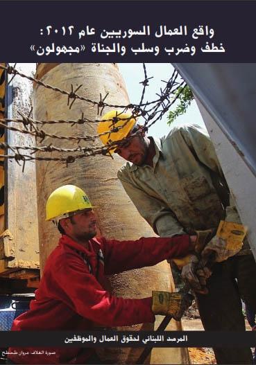 """واقع العمال السوريين عام 2012: خطف وضرب وسلب والجناة """"مجهولون"""""""