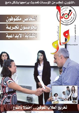 The Twenty-Third Edition July 2011