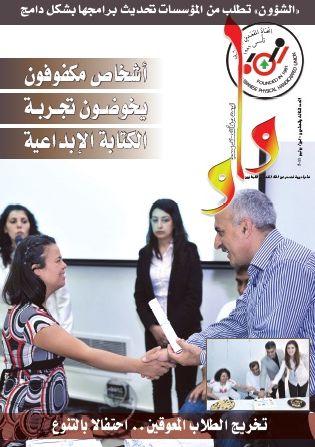 The Twenty-Third Edition July 2011
